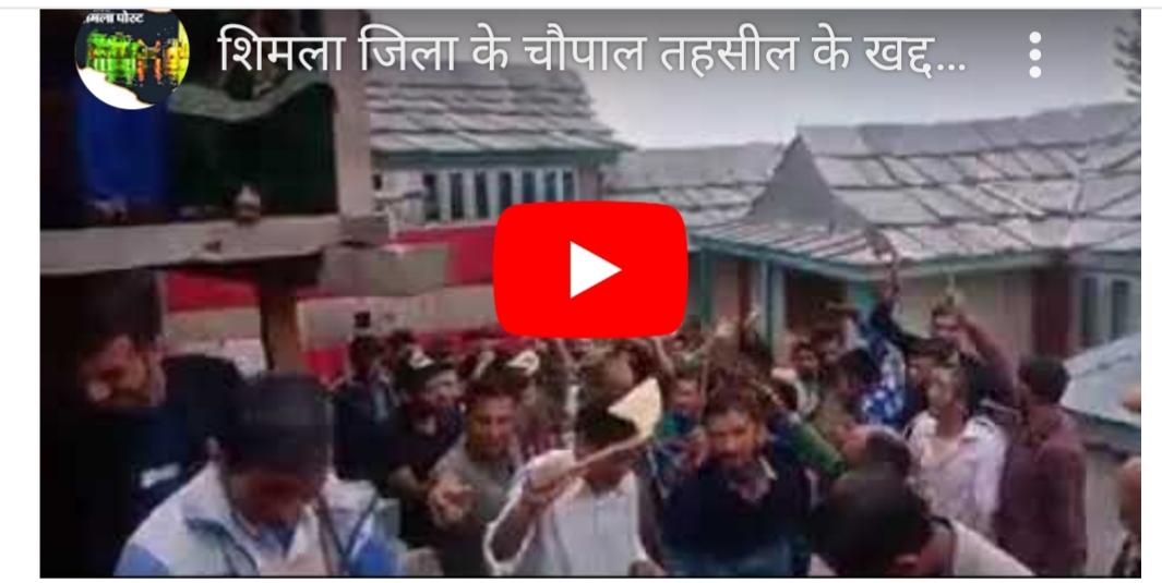 शिमला जिला के चौपाल के खद्दर गाँव का प्रसिद्ध चिडेवली उत्सव देखिये
