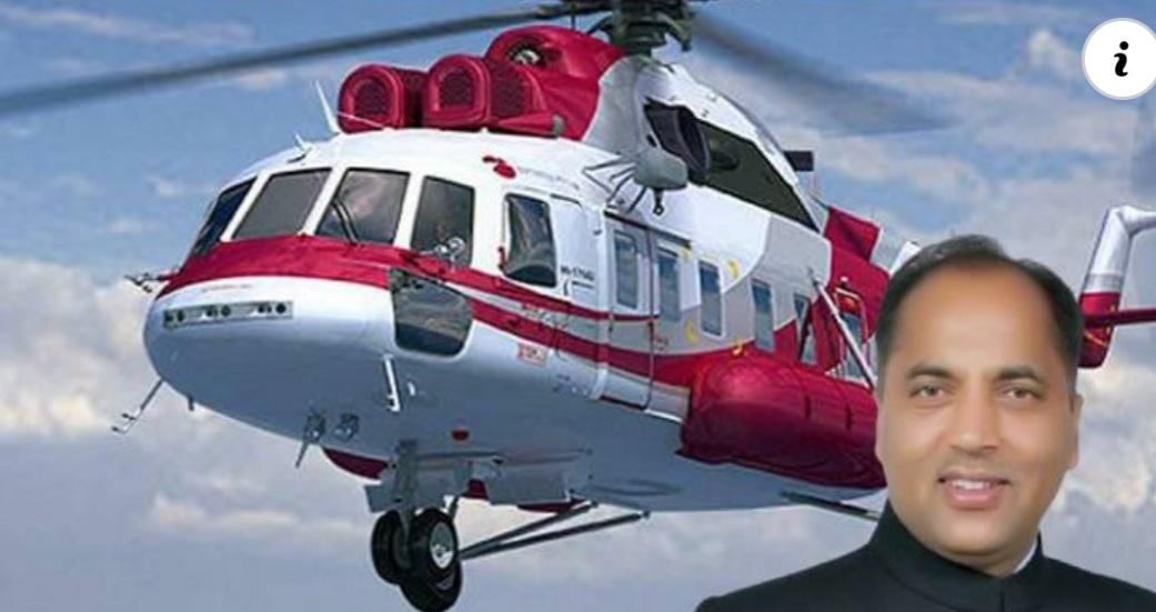 हिमाचल :मुख्यमंत्री के लिए आया नया हेलिकॉप्टर जानिए कितना होगा प्रति घँटे किराया
